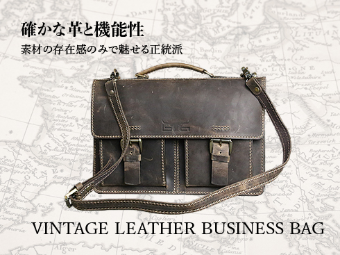 VINTAGE LEATHER BUSINESS BAG